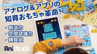 スマホを学習ツールに、知育ブロック「AnibBlock」