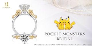 『ポケモン』ピカチュウの婚約指輪がキュートにバージョンアップ!