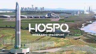北海道大樹町、「北海道スペースポート」の施設でネーミングライツパートナー募集