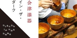 暗闇の中で日本の伝統工芸品に触れ、その産地へ赴く新感覚プログラムを開始