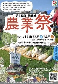 2年ぶりの開催!町田産農産物の魅力を発信する「第48回町田市農業祭」