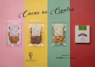 日本チョコレート界を代表するショコラティエと老舗せんべい屋の異色コラボが誕生