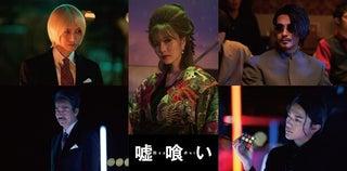 横浜流星主演『嘘喰い』本編初公開!白石麻衣、本郷奏多、三浦翔平らも参戦