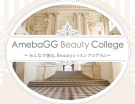 AmebaGG Beauty College