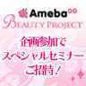 Beauty Project