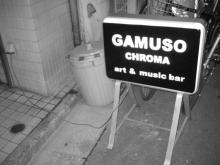 GAMUSO