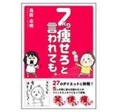 続・しほのスットコ絵日記-7