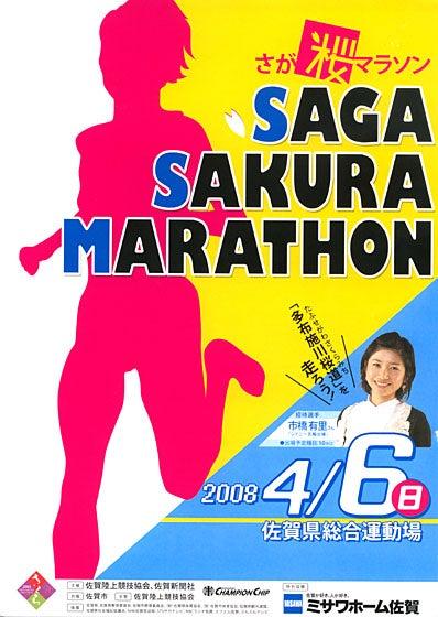 2008さが桜マラソン