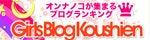 ブログ甲子園