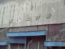 蟹製作所。