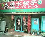 唐津水餃子