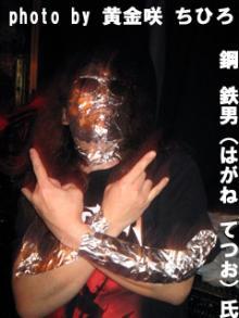 鋼 鉄男(はがね てつお)氏