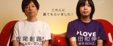 板尾+峯田