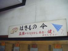 高砂湯 大和高田7