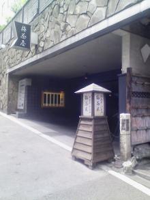 ホテル江戸屋 梅茶屋