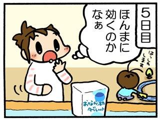 プクリン日記 ~子育てマンガ奮闘記~-2回目_4.jpg
