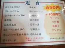 金竜 定食メニュー