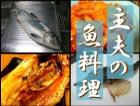 主夫の魚料理070427整理済