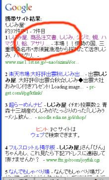 携帯サイト検索(Beta)
