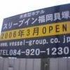 ホテル スリープイン福岡貝塚の画像