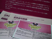 TOKYO Disney RESORT LIFE-P1000790.jpg