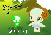 5月11日のサンキューちゃん