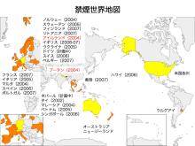 禁煙世界地図0712