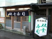 25.双葉寿司