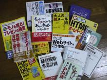 読み漁った本たち
