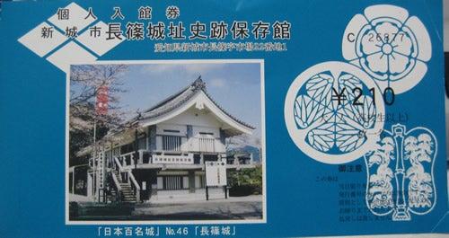 長篠城 入場券