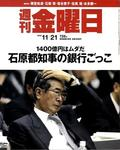 Like a rolling bean (new) 出来事録-週刊金曜日20081121号表紙