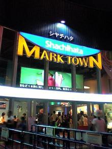 マークタウン