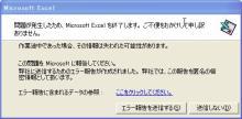 問題が発生したため、Microsoft Excelを終了します
