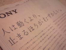 sony-01