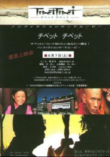 チベット高知上映会