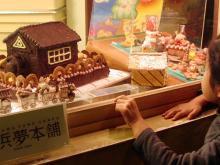 池袋お菓子の家