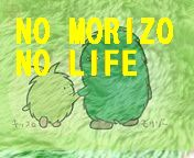 no morizo no life