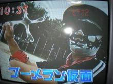 ブーメラン仮面TV