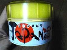 japanwax1