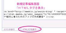 新規記事編集画面→HTMLタグを表示