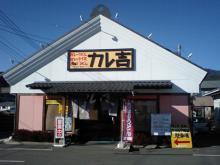 30日記 ~横浜おでかけ~-カレ吉