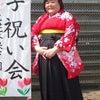 保育園の保育士さんの袴姿の画像
