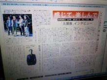 太陽族花男のオフィシャルブログ「太陽族★花男のはなたれ日記」powered byアメブロ-北国へ届け