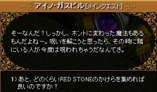 9-1 アップグレード宝石鑑定能力①6