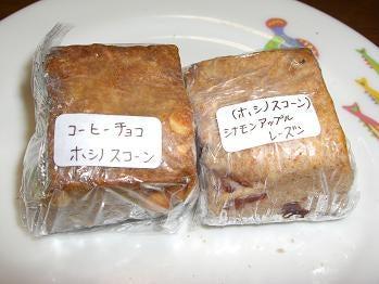 コーヒーチョコ・シナモンアップルレーズン