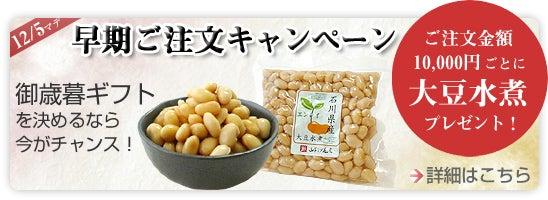 大豆キャンペーン
