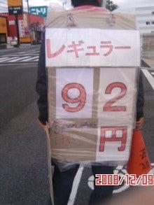 """山岡キャスバルの""""偽オフィシャルブログ""""「サイド4の侵攻」-081209_1408~01.JPG"""