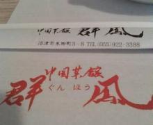 181.menu