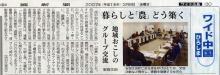 2007年3月9日中国新聞朝刊記事より