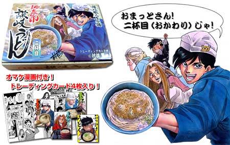 讃岐職人屋本舗のブログ-麺太郎 商品